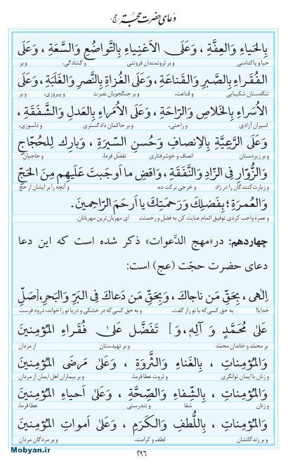 مفاتیح مرکز طبع و نشر قرآن کریم صفحه 296