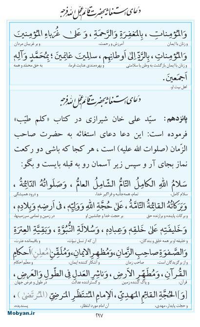 مفاتیح مرکز طبع و نشر قرآن کریم صفحه 297