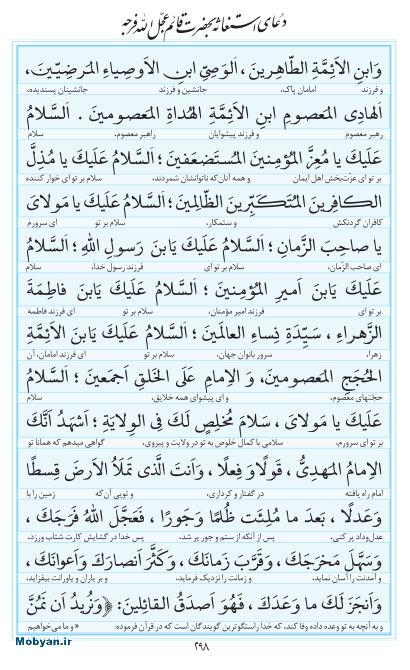 مفاتیح مرکز طبع و نشر قرآن کریم صفحه 298