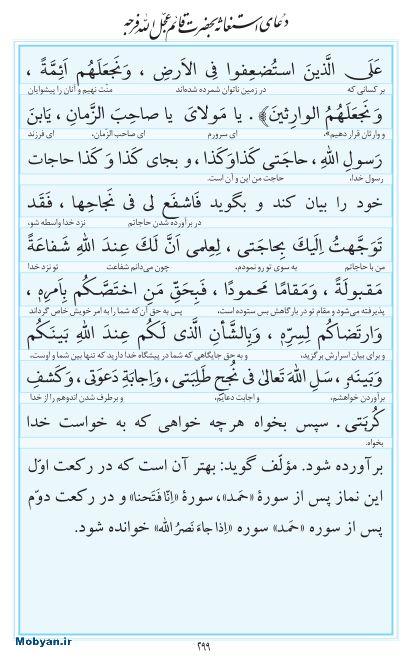 مفاتیح مرکز طبع و نشر قرآن کریم صفحه 299