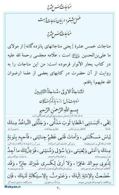 مفاتیح مرکز طبع و نشر قرآن کریم صفحه 300