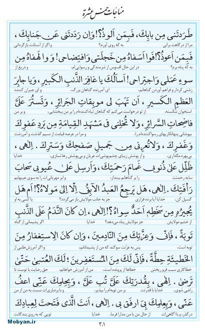 مفاتیح مرکز طبع و نشر قرآن کریم صفحه 301