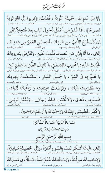 مفاتیح مرکز طبع و نشر قرآن کریم صفحه 302