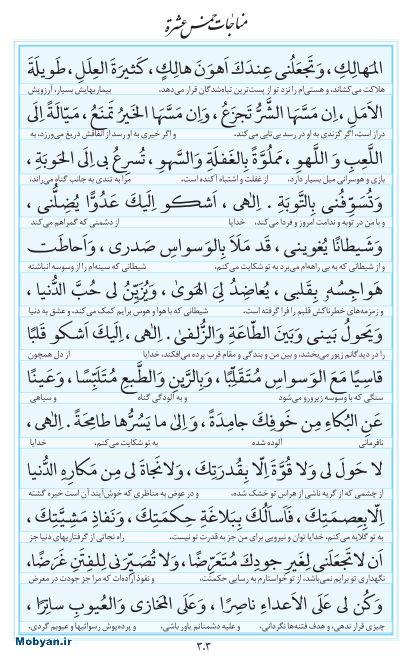 مفاتیح مرکز طبع و نشر قرآن کریم صفحه 303