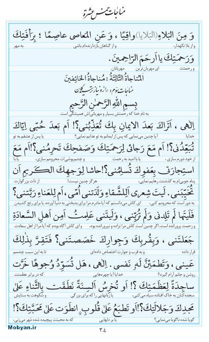 مفاتیح مرکز طبع و نشر قرآن کریم صفحه 304