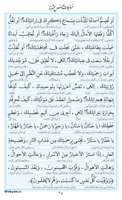 مفاتیح مرکز طبع و نشر قرآن کریم صفحه 305
