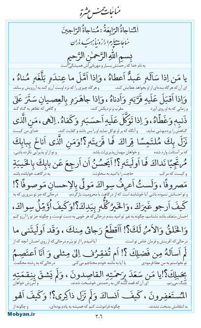 مفاتیح مرکز طبع و نشر قرآن کریم صفحه 306