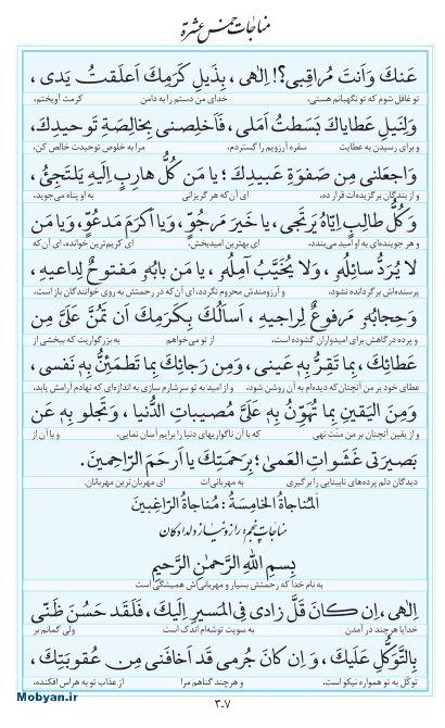 مفاتیح مرکز طبع و نشر قرآن کریم صفحه 307