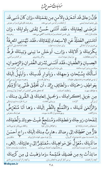 مفاتیح مرکز طبع و نشر قرآن کریم صفحه 308