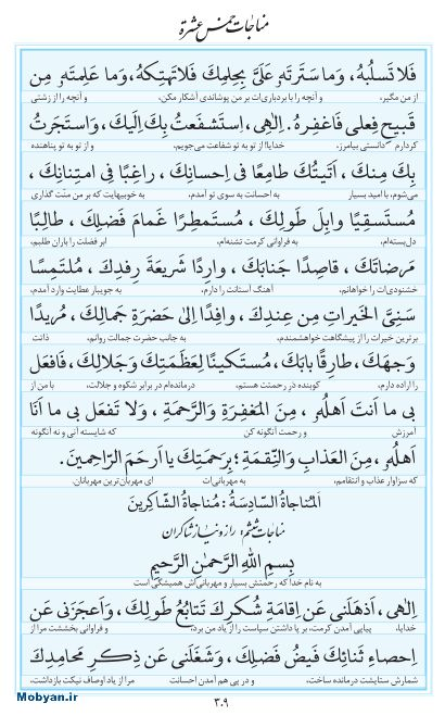 مفاتیح مرکز طبع و نشر قرآن کریم صفحه 309