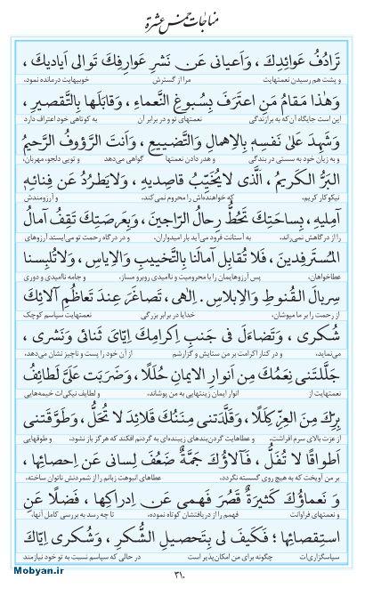 مفاتیح مرکز طبع و نشر قرآن کریم صفحه 310