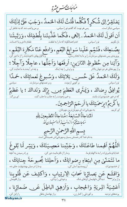 مفاتیح مرکز طبع و نشر قرآن کریم صفحه 311