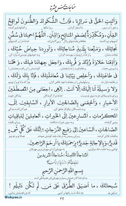 مفاتیح مرکز طبع و نشر قرآن کریم صفحه 312