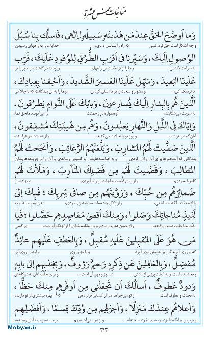 مفاتیح مرکز طبع و نشر قرآن کریم صفحه 313