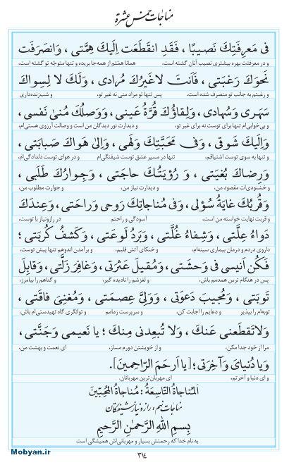 مفاتیح مرکز طبع و نشر قرآن کریم صفحه 314