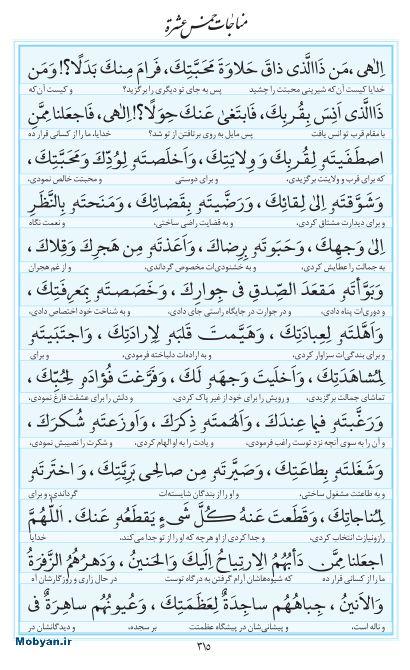 مفاتیح مرکز طبع و نشر قرآن کریم صفحه 315