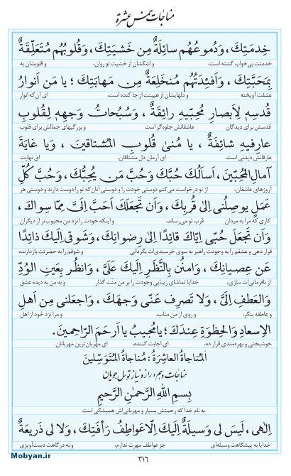مفاتیح مرکز طبع و نشر قرآن کریم صفحه 316