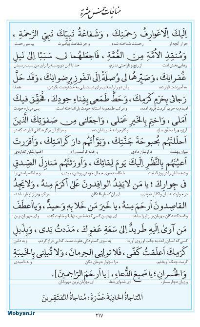مفاتیح مرکز طبع و نشر قرآن کریم صفحه 317