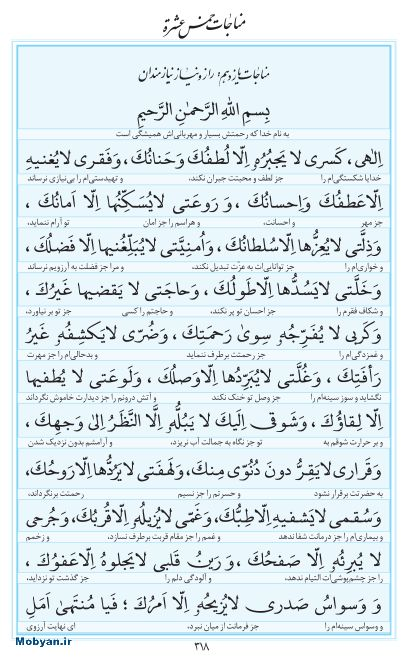 مفاتیح مرکز طبع و نشر قرآن کریم صفحه 318