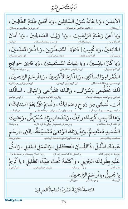 مفاتیح مرکز طبع و نشر قرآن کریم صفحه 319