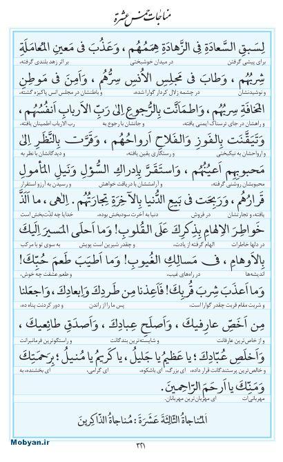 مفاتیح مرکز طبع و نشر قرآن کریم صفحه 321