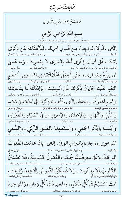 مفاتیح مرکز طبع و نشر قرآن کریم صفحه 322