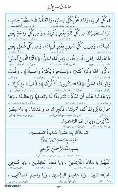 مفاتیح مرکز طبع و نشر قرآن کریم صفحه 323