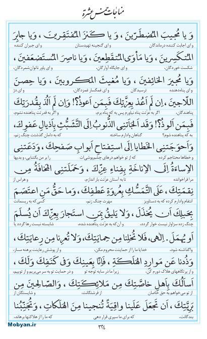 مفاتیح مرکز طبع و نشر قرآن کریم صفحه 324