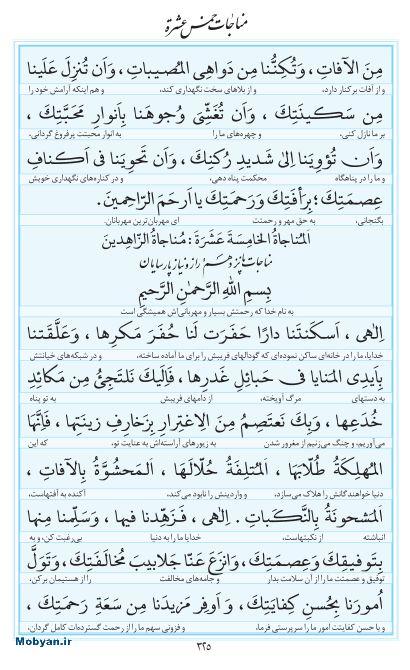 مفاتیح مرکز طبع و نشر قرآن کریم صفحه 325