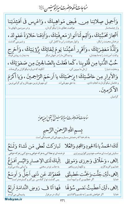 مفاتیح مرکز طبع و نشر قرآن کریم صفحه 326