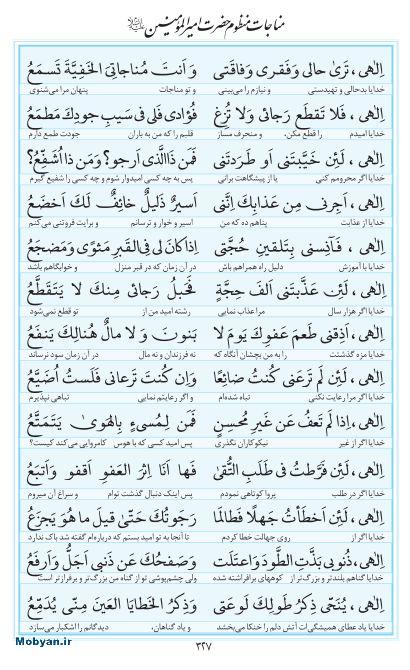 مفاتیح مرکز طبع و نشر قرآن کریم صفحه 327
