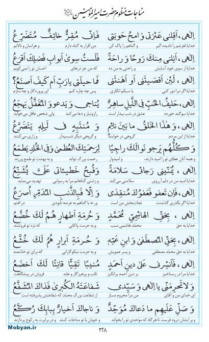 مفاتیح مرکز طبع و نشر قرآن کریم صفحه 328