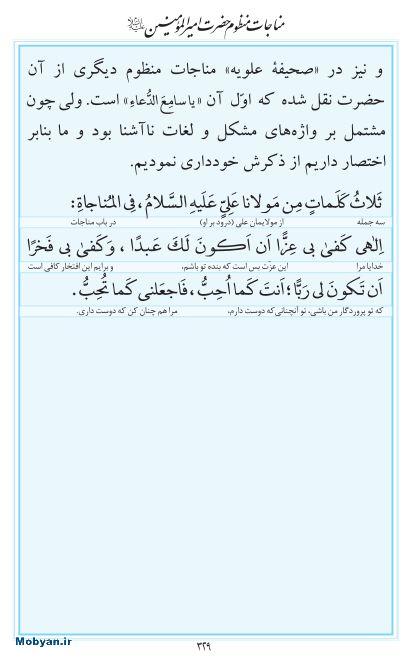 مفاتیح مرکز طبع و نشر قرآن کریم صفحه 329