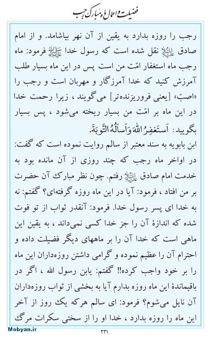 مفاتیح مرکز طبع و نشر قرآن کریم صفحه 331
