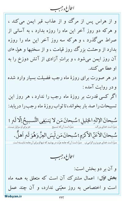 مفاتیح مرکز طبع و نشر قرآن کریم صفحه 332