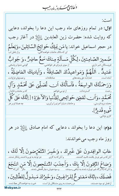 مفاتیح مرکز طبع و نشر قرآن کریم صفحه 333