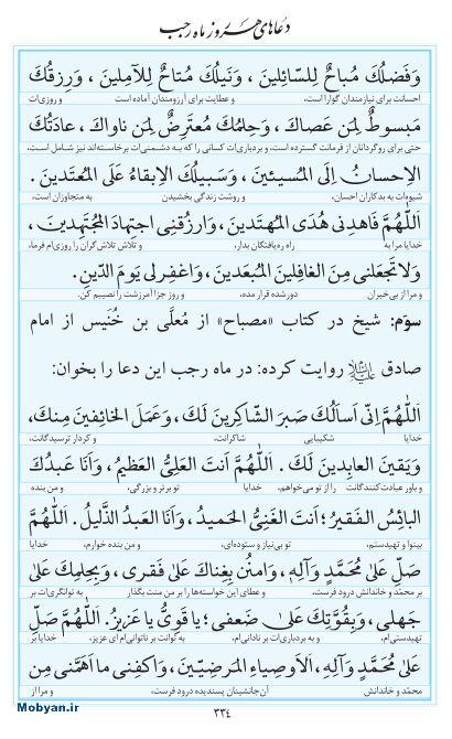 مفاتیح مرکز طبع و نشر قرآن کریم صفحه 334