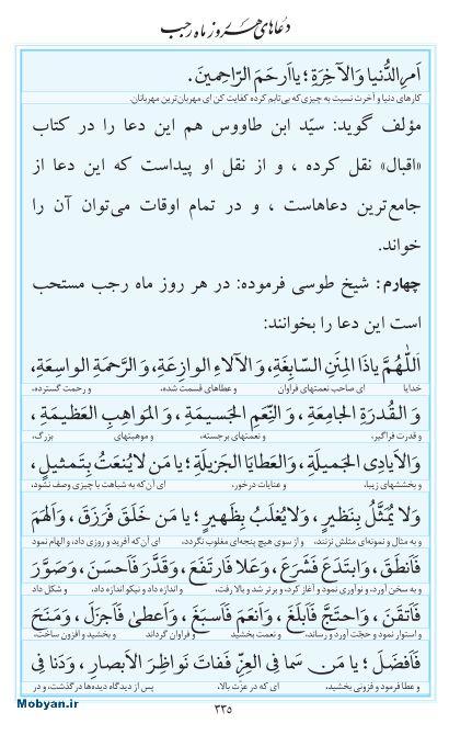 مفاتیح مرکز طبع و نشر قرآن کریم صفحه 335