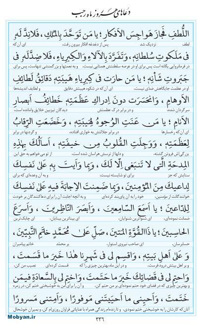 مفاتیح مرکز طبع و نشر قرآن کریم صفحه 336