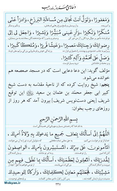 مفاتیح مرکز طبع و نشر قرآن کریم صفحه 337