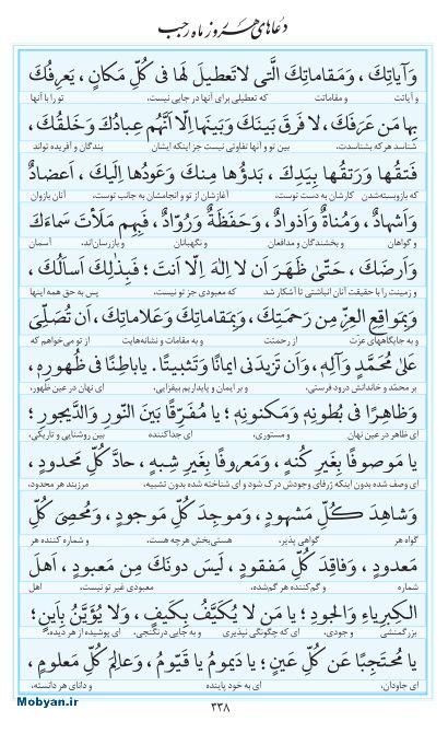 مفاتیح مرکز طبع و نشر قرآن کریم صفحه 338
