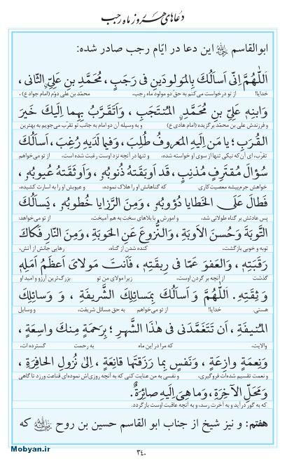 مفاتیح مرکز طبع و نشر قرآن کریم صفحه 340