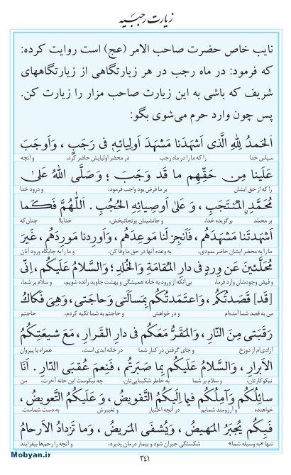 مفاتیح مرکز طبع و نشر قرآن کریم صفحه 341