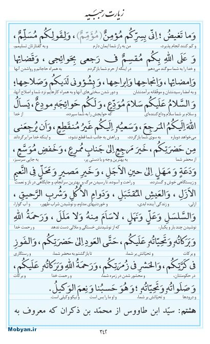 مفاتیح مرکز طبع و نشر قرآن کریم صفحه 342