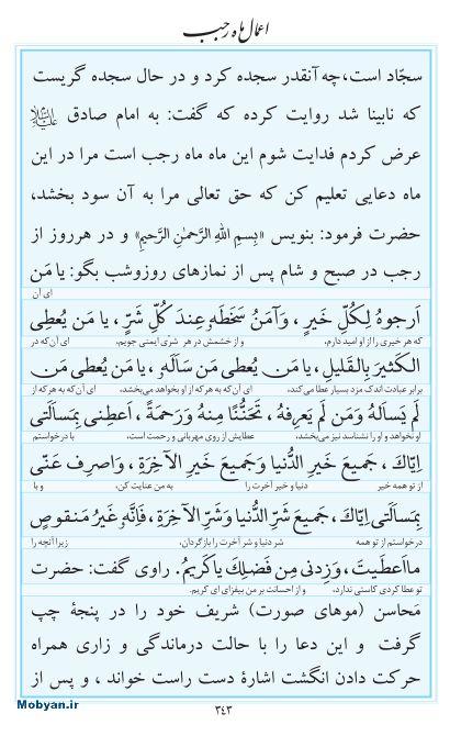 مفاتیح مرکز طبع و نشر قرآن کریم صفحه 343