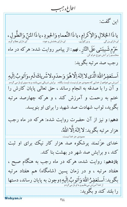 مفاتیح مرکز طبع و نشر قرآن کریم صفحه 344