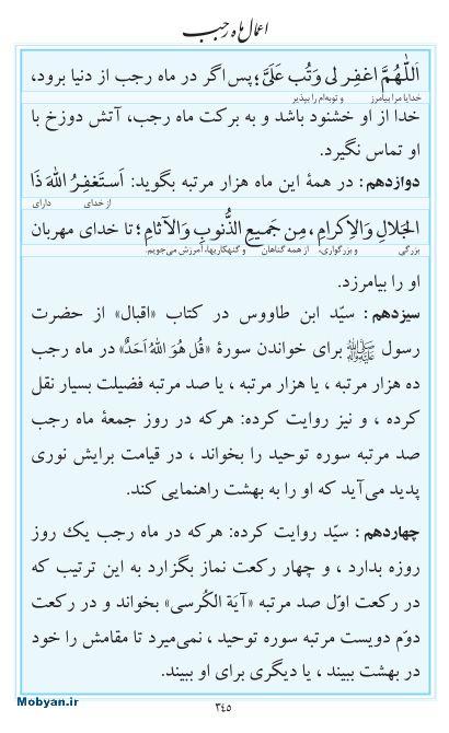 مفاتیح مرکز طبع و نشر قرآن کریم صفحه 345