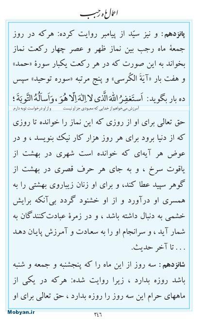 مفاتیح مرکز طبع و نشر قرآن کریم صفحه 346