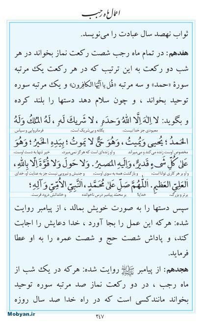 مفاتیح مرکز طبع و نشر قرآن کریم صفحه 347