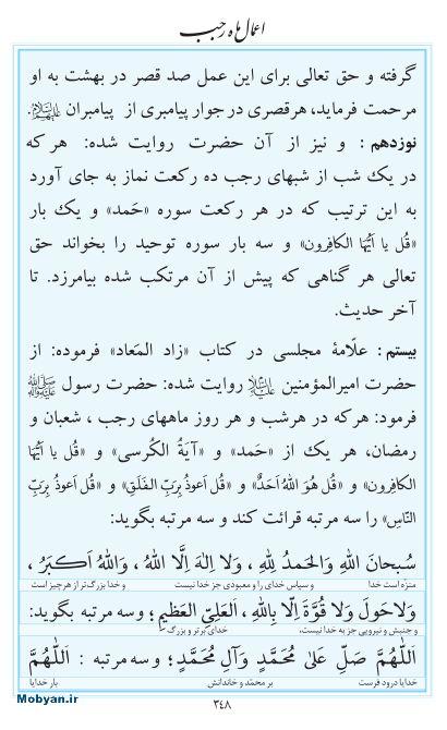 مفاتیح مرکز طبع و نشر قرآن کریم صفحه 348